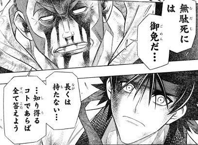 kenshin201204-.jpg