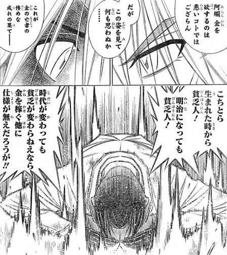 kenshin210104-1.jpg