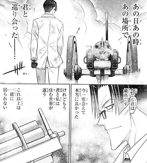 kenshin210203-3.jpg