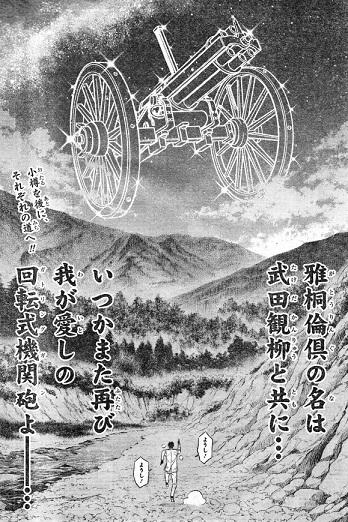 kenshin210306-3.jpg