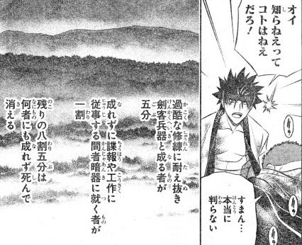 kenshin210405.jpg