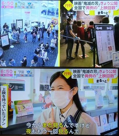 kimetsu201016-.jpg