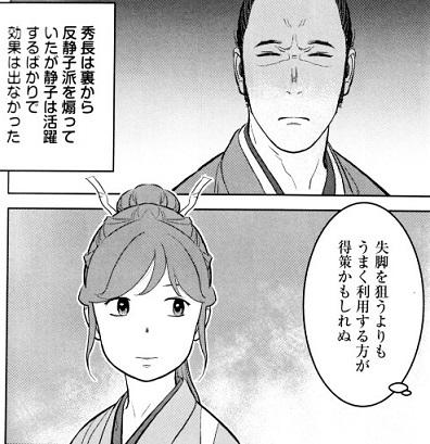 komachi210216-3.jpg
