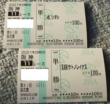 sodashi210411.jpg
