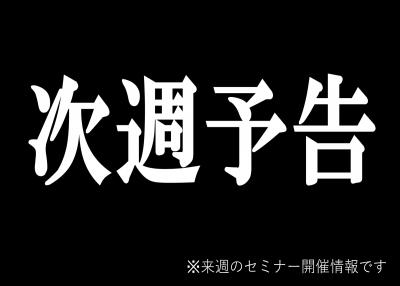 blog_yokoku2.png