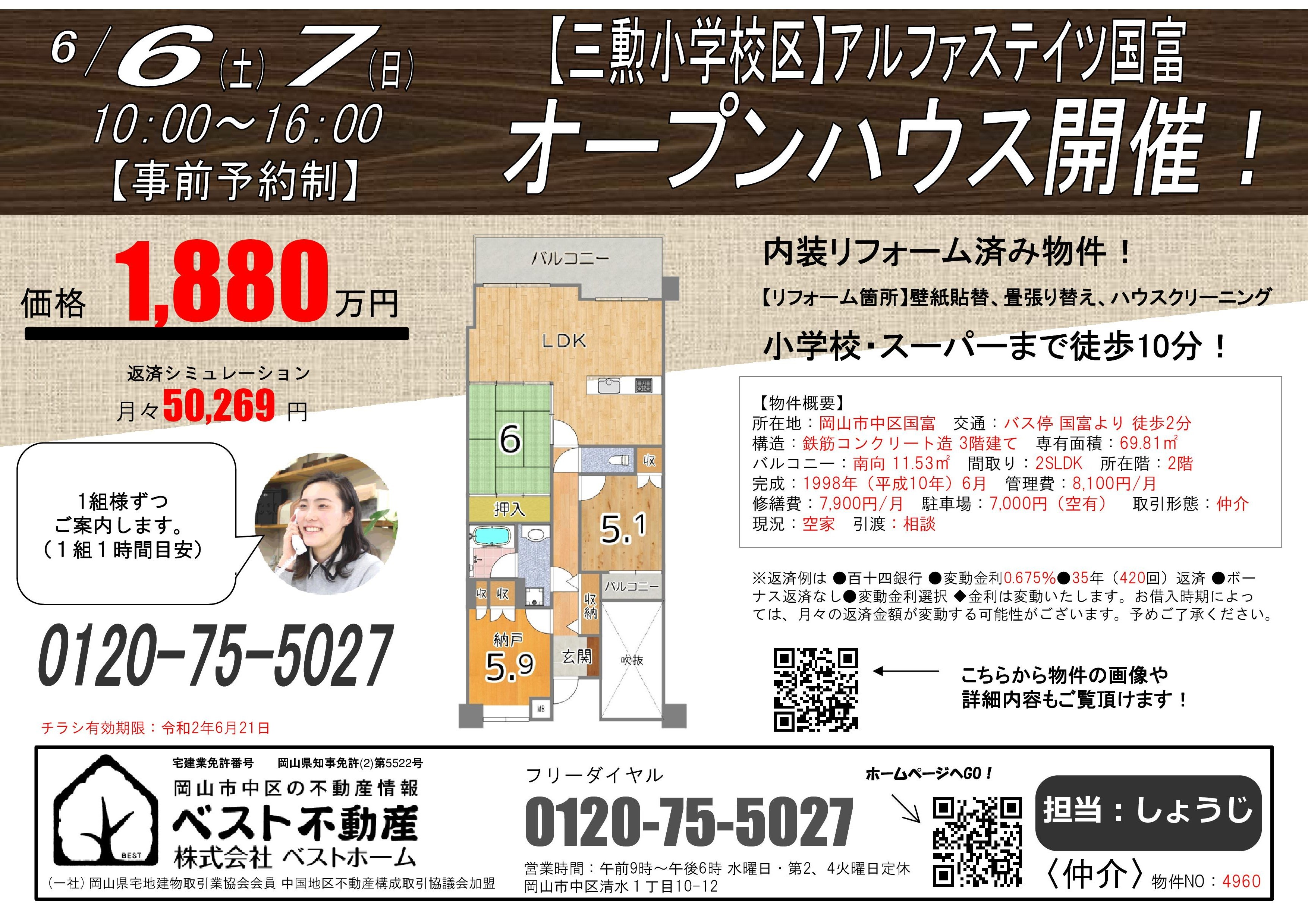 【OH】アルファステイツ国富-001
