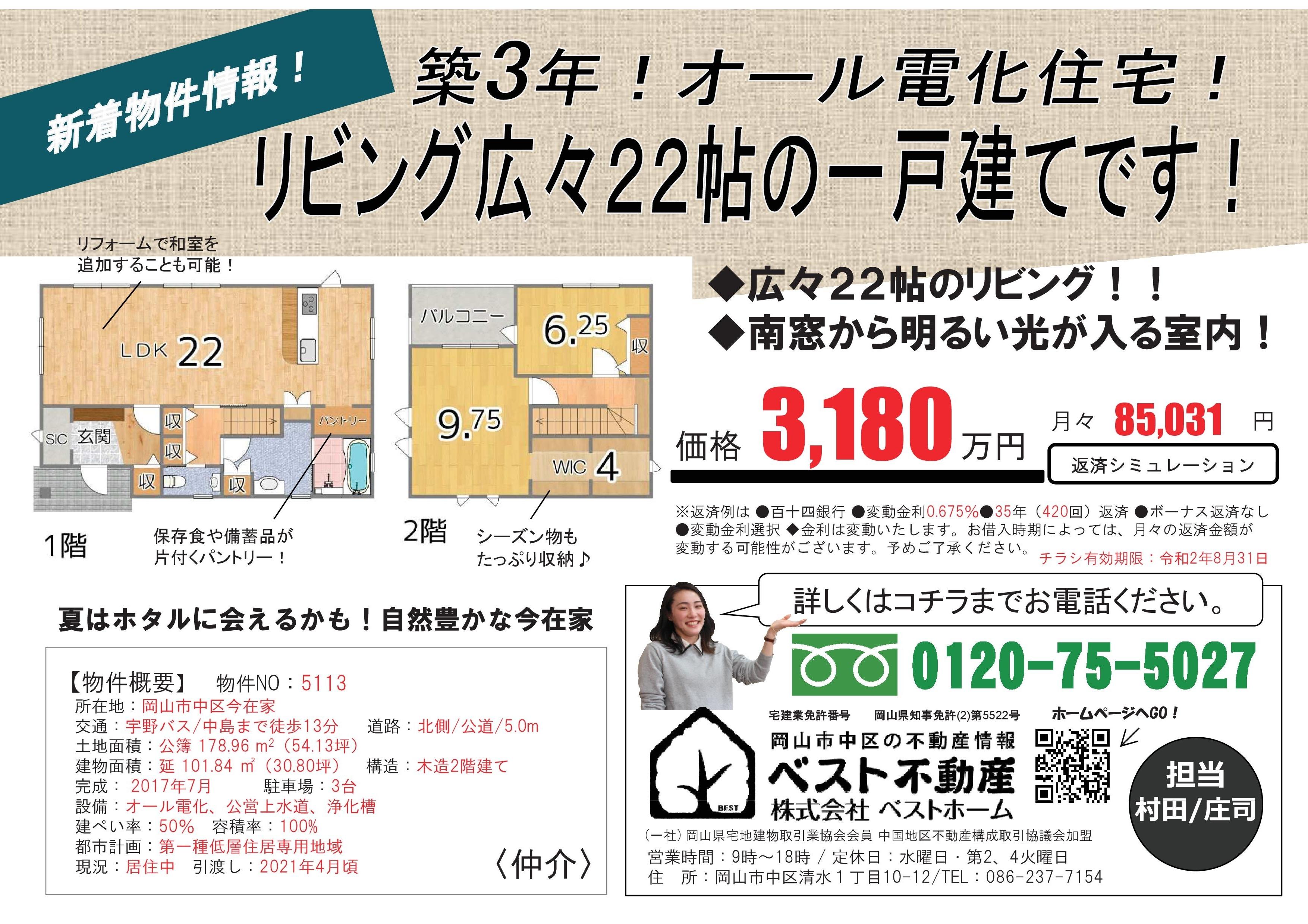 今在家3180万円