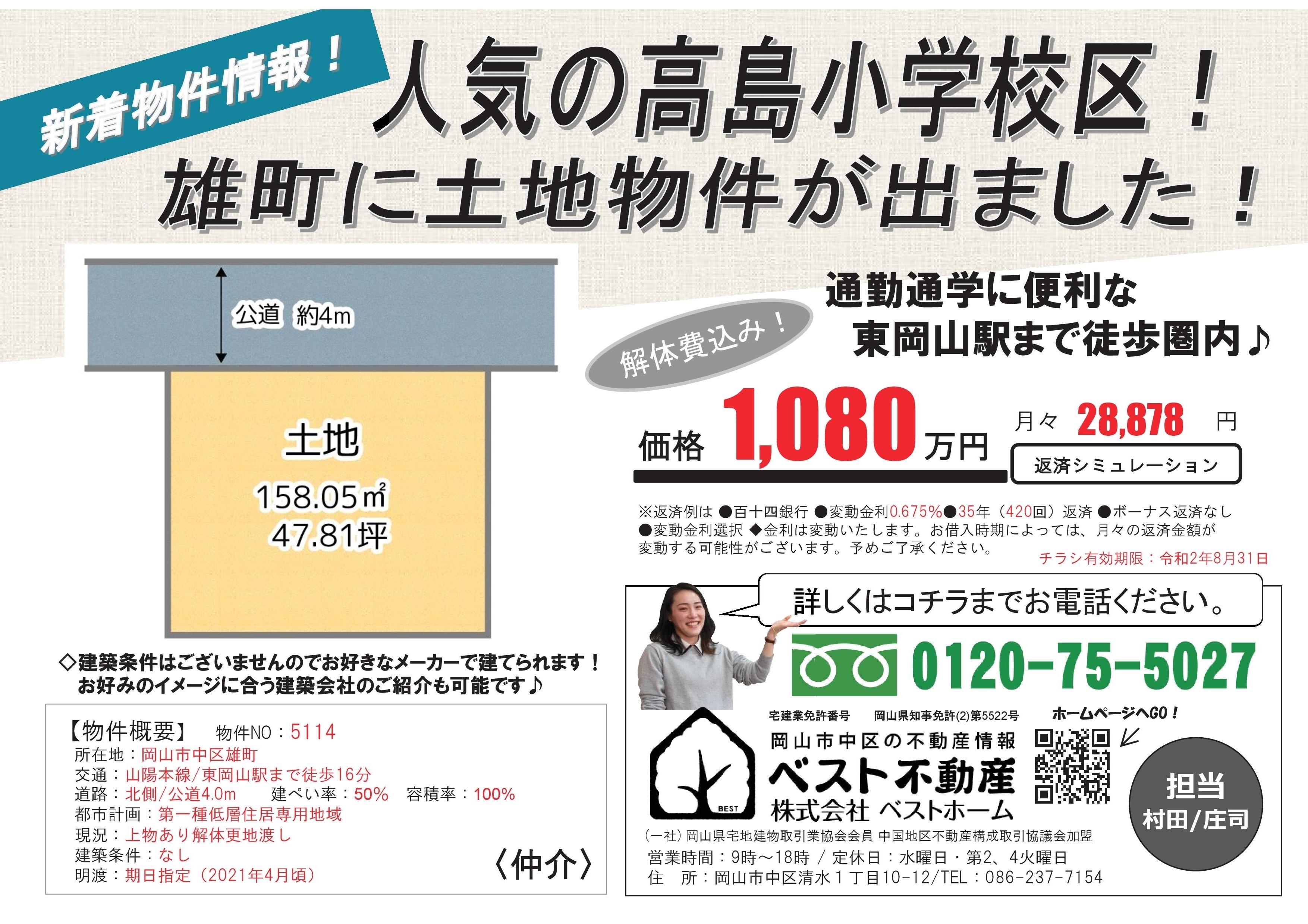 雄町1080万