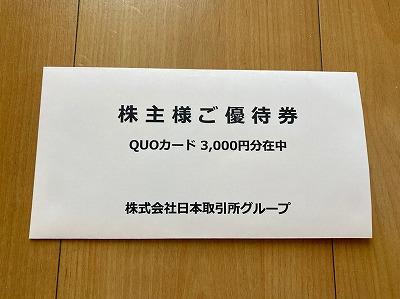 JPX_20200620145239f90.jpg