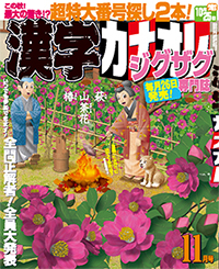 漢字カナオレ2020年11月号表紙イラスト