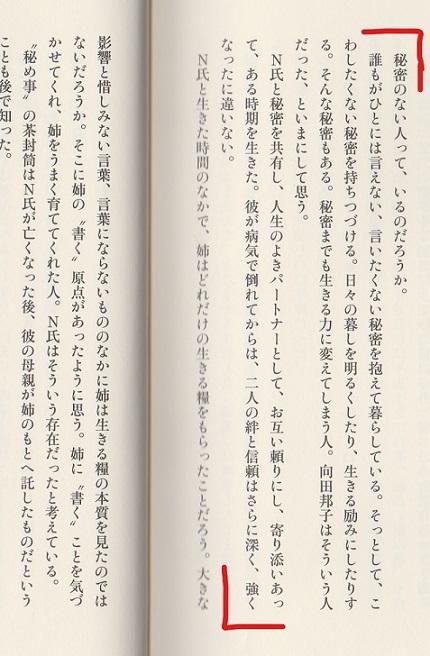 スキャン_20200314 (4)_LI
