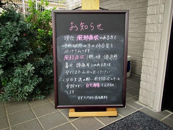 20.4.15 鈴木医院と散歩  (8)