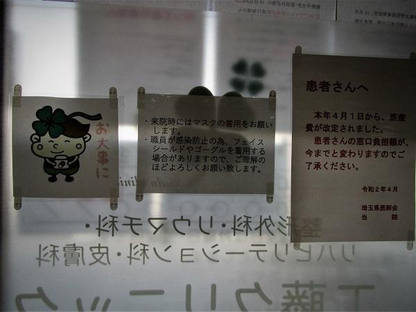 4 20.6.9 絵「細長い瓶」 医者3軒ほか (44)