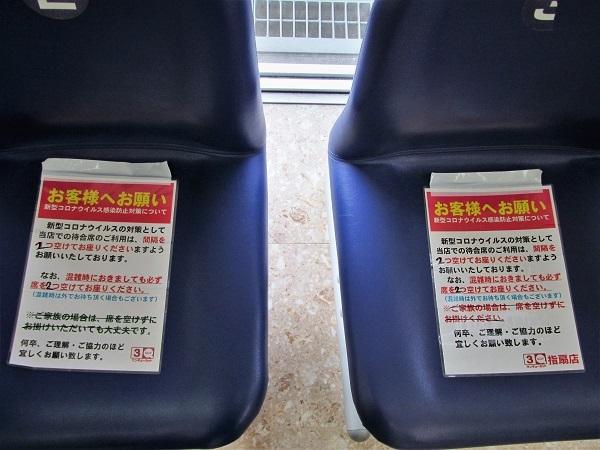 9 20.6.9 絵「細長い瓶」 医者3軒ほか (56)