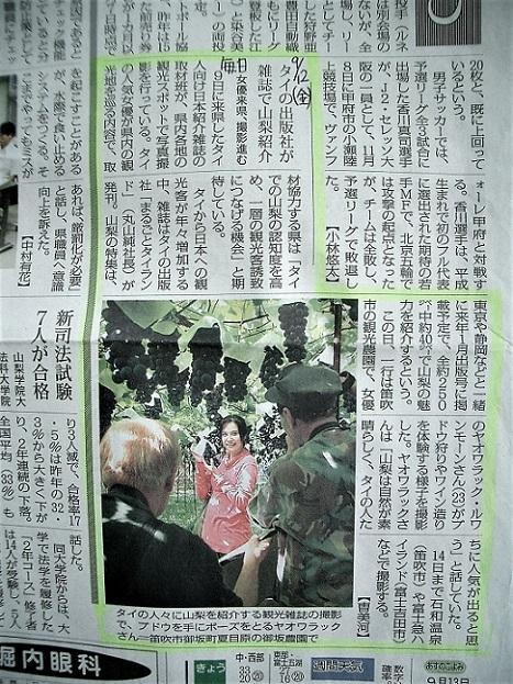 1 08.9.20山梨の新聞記事 (2)