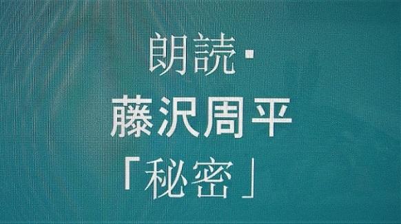 20.7.11 映画「チャイナ・シー」「あらくれ」朗読「秘密」藤沢周平 (74)