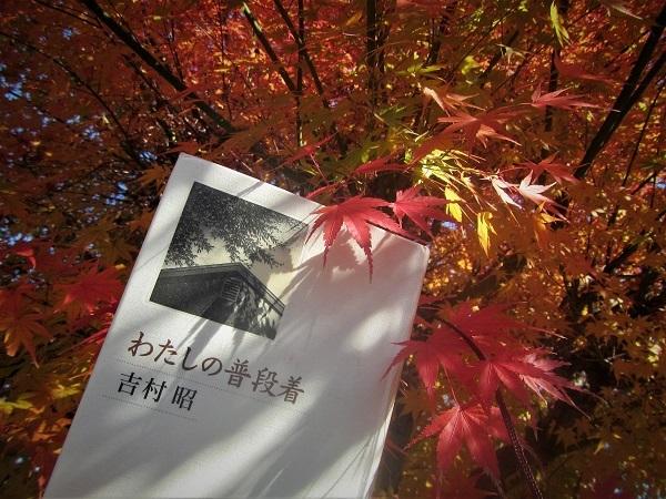 20.12.8 本・吉村昭。映画「狐が呉れた・・・」、浪曲・ (22)