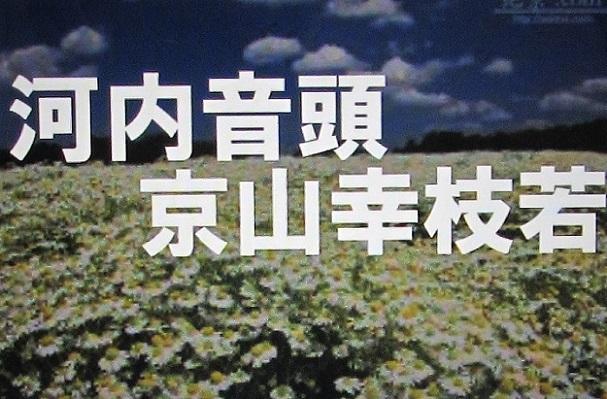 20.12.8 本・吉村昭。映画「狐が呉れた・・・」、浪曲・ (56)