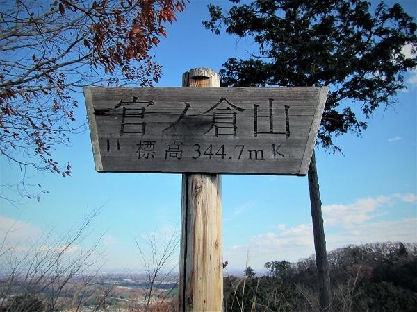 2 20.12.19 金勝山・官の倉山 (70)