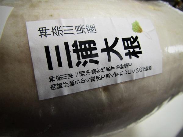 1 20.12.29 三浦大根。映画「たんぽぽ」NHK72時間ドキュメント (79)