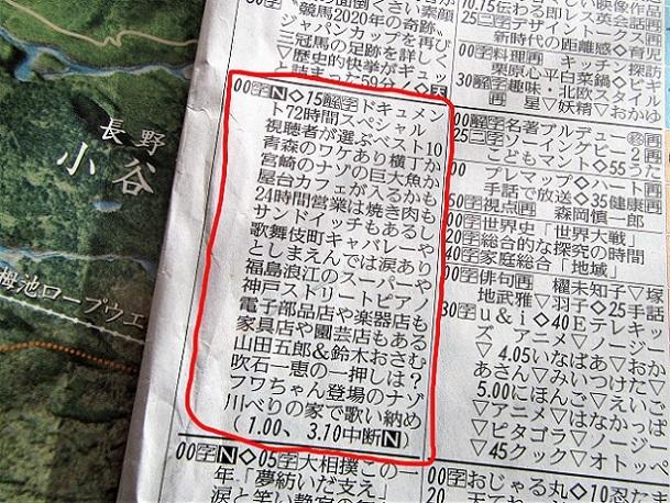 3 20.12.29 三浦大根。映画「たんぽぽ」NHK72時間ドキュメント (33)_LI
