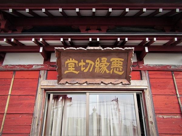 5 21.2.12 葺不合神社ほか寺社巡り (102)