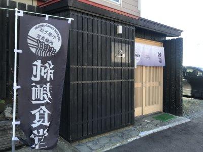 純麺食堂2010