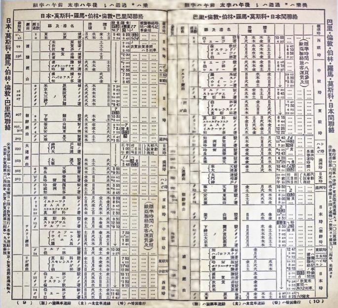kokusaijikoku2112.jpg