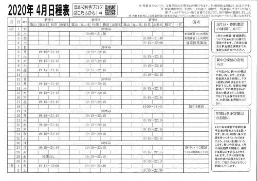 20204月塩山中学生予定_1