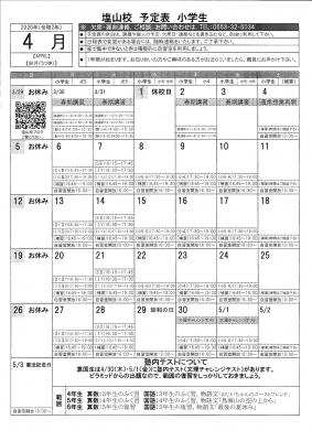 20204月塩山小学生予定_1