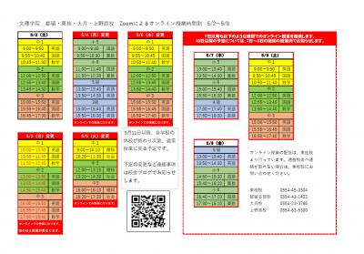 5/2から5/9までの予定表【大月】