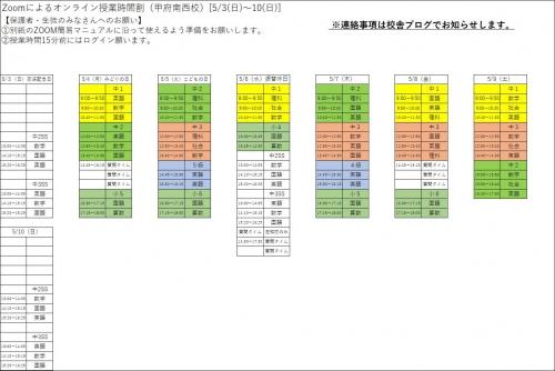オンライン授業予定表(5月3日~10日)