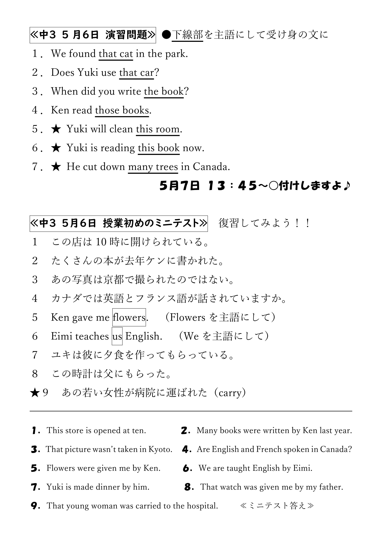 英語 5月6日 復習・演習-1