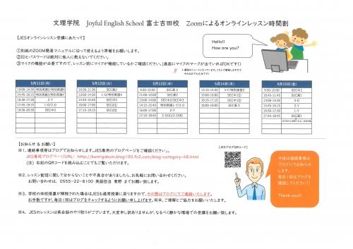富士吉田5/11~18スケジュール
