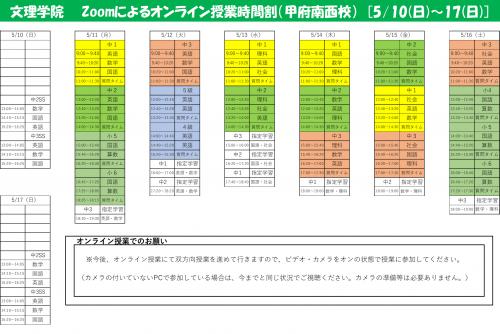 オンライン授業時間割(5月10日~17日)