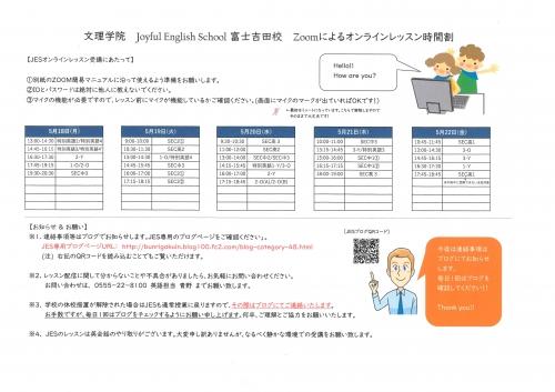 JES富士吉田5/18~22スケジュール