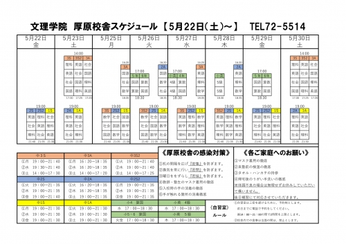 5月22日(金)以降のスケジュール