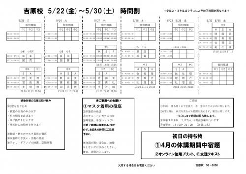 通常授業 5月22日以降 吉原校-1