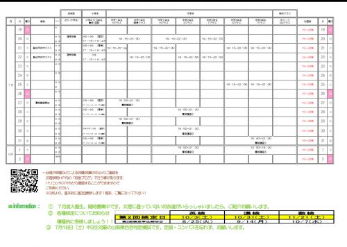 甲府南西スケジュール 7月(2)