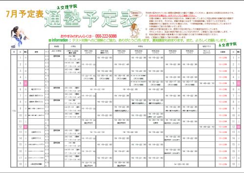 甲府南西スケジュール 7月(1)
