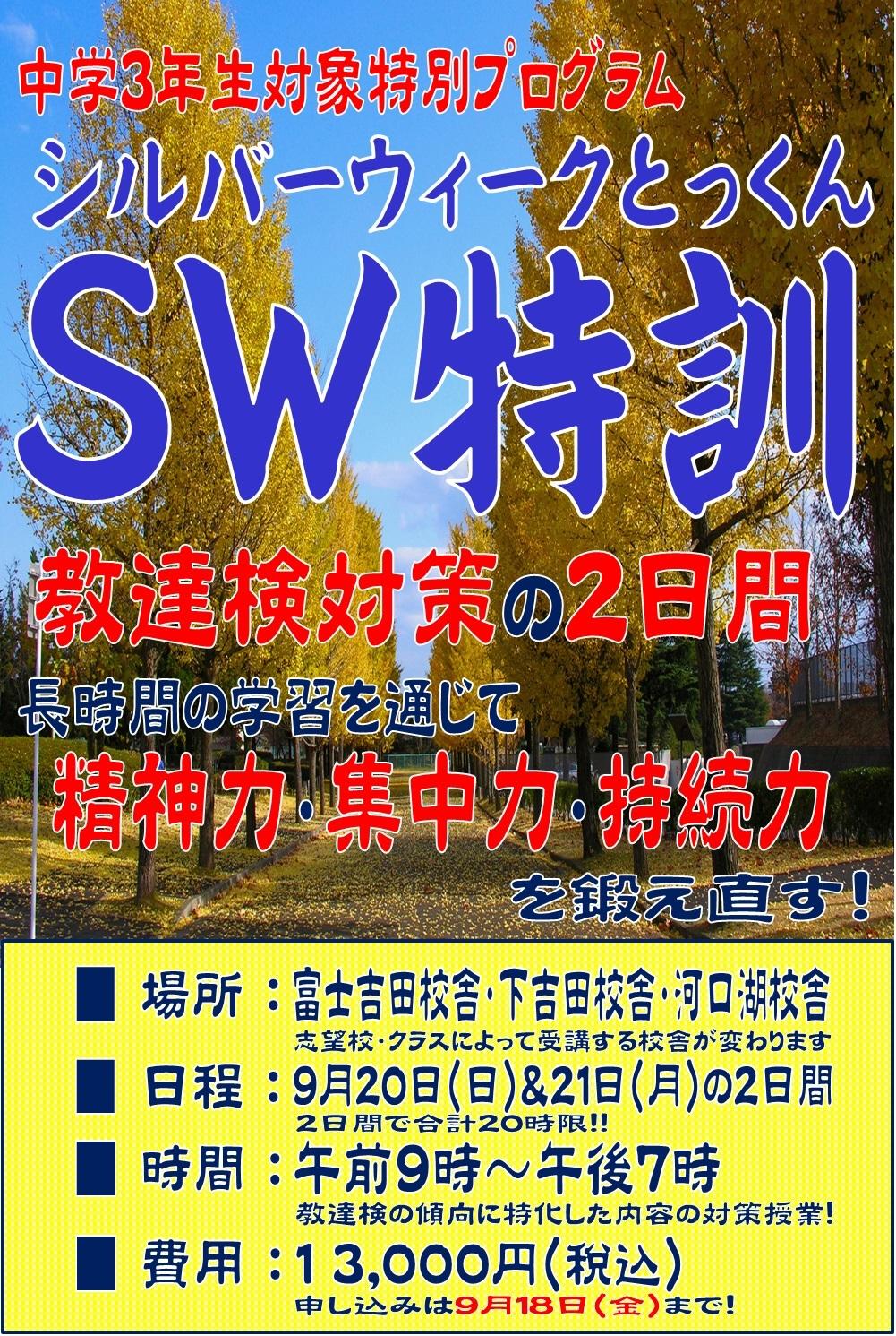 SW特訓0822