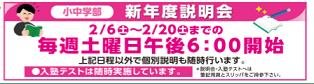 2月5日チラシ新年度説明会