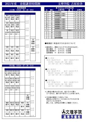 2021春期講習時間割【高等予備校吉原校:ブログ掲示用】_4