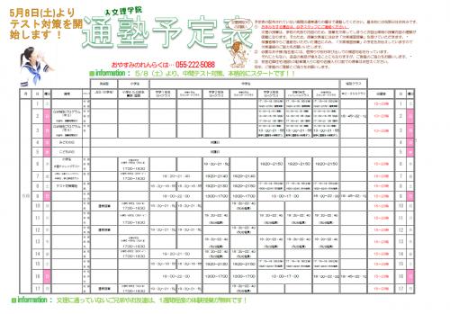 5月の通塾予定表 甲府南西校(1)
