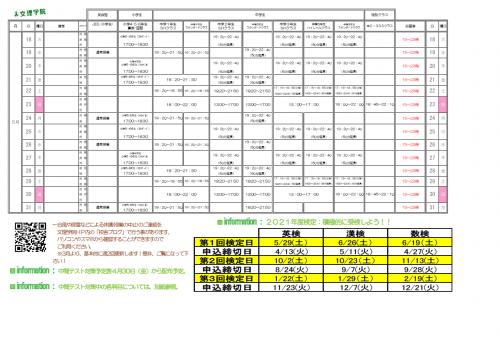 5月の通塾予定表 甲府南西校(2)