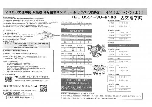 doc00105420200408175337_001.jpg