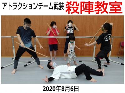 20200806