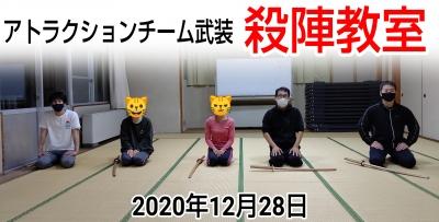 20201228