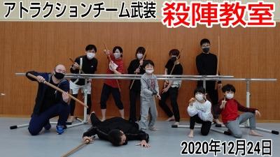 20201224福岡教室
