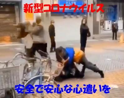 0マスク喧嘩1